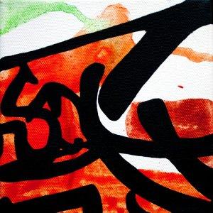 Improvathon2012, No. 3. Beans 2 (Recycling 4); Acrylic On Canvas; £33.50; 15cm x 15cm.